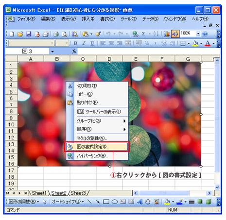 excel(エクセル)図の書式設定