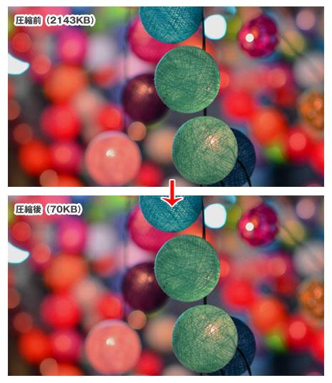 エクセル圧縮前と圧縮後の写真比較